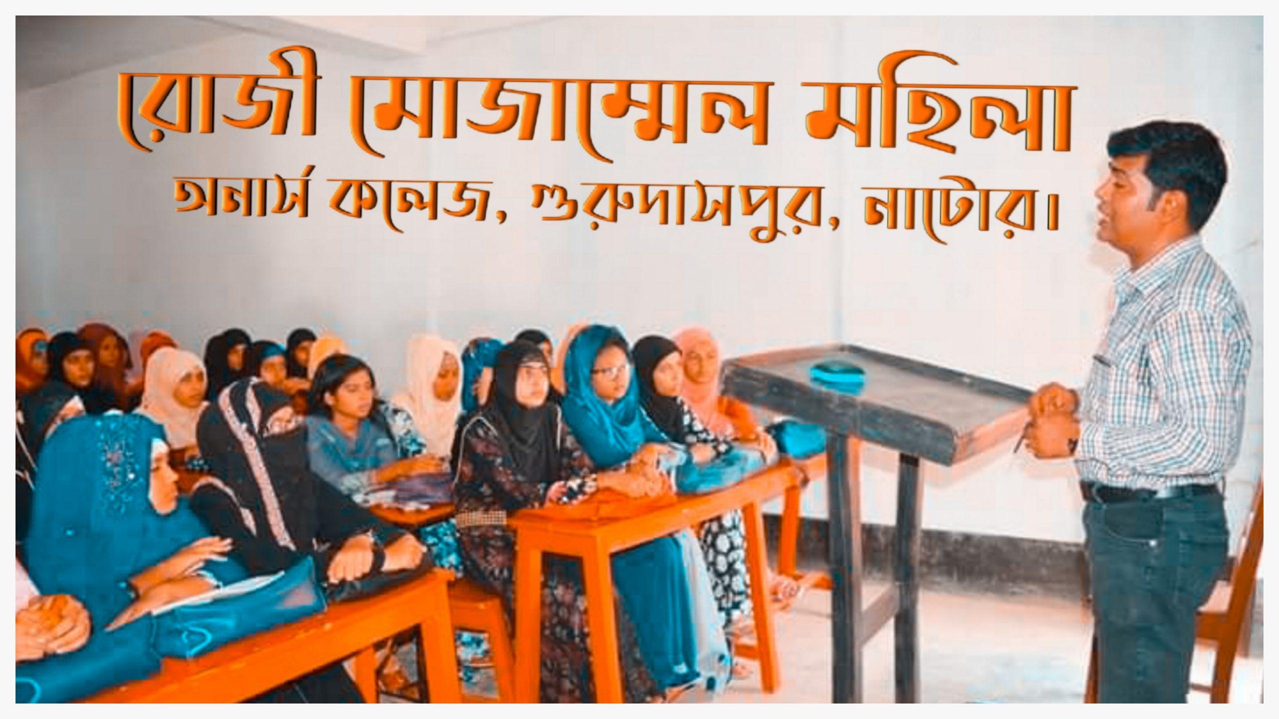 উচ্চ শিক্ষার সুযোগ পাচ্ছে চলনবিলের পিছিয়ে পড়া-অবহেলিত নারীরা