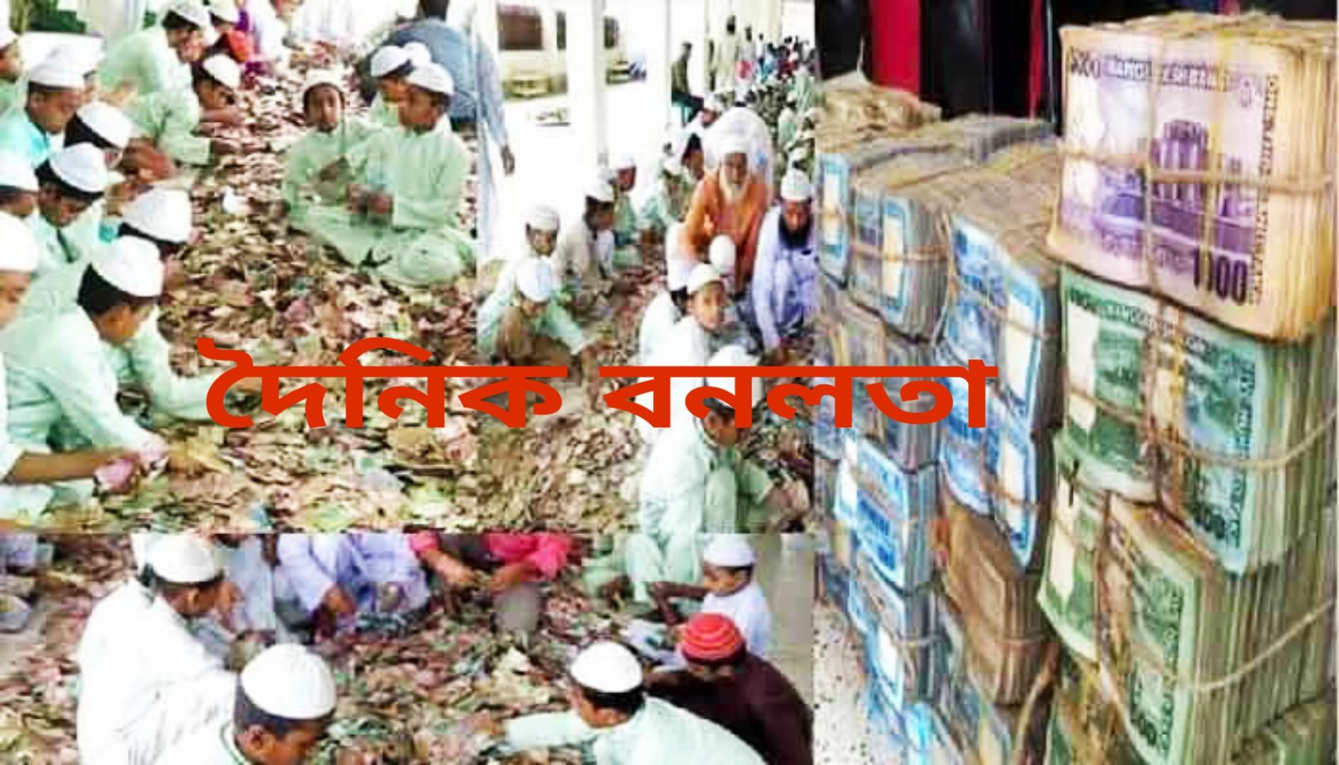 কিশোরর গঞ্জের পাগলা মসজিদের দান বক্সে ১২ বস্তা টাকা
