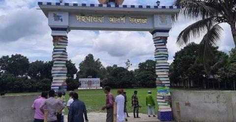 পঞ্চাশটি বইয়ের আদলে নির্মিত আকর্ষণীয়  কলেজ গেট